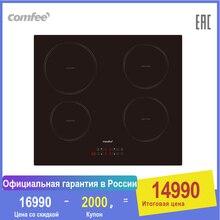 Электронная варочная панель индукционная плита Comfee CIH600 быстрый нагрев 4 конфорки 7200Вт кухня плита