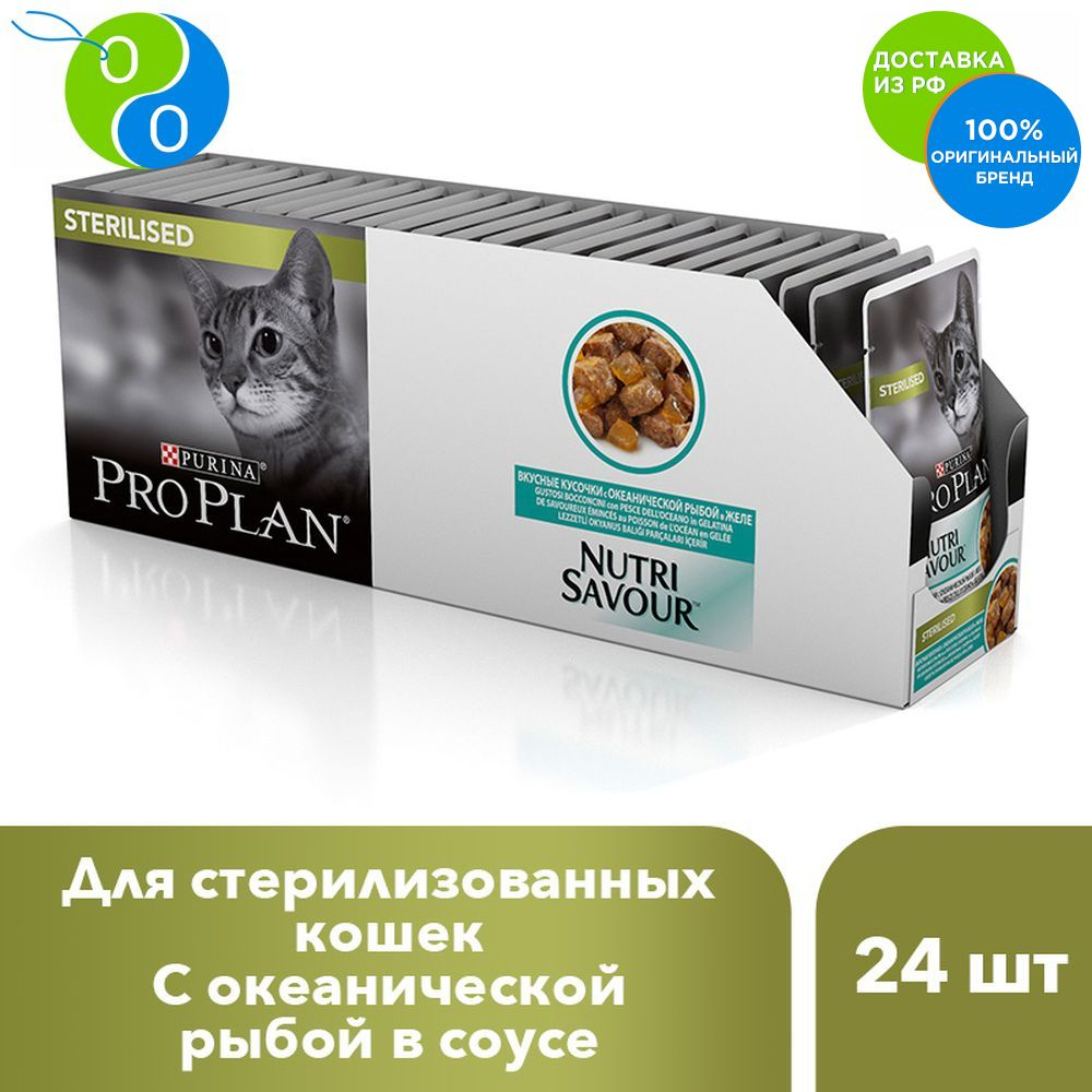 Set wet food Pro Plan Nutri Savour for adult neutered cats and neutered cats with ocean fish in jelly, 85g x 24 pcs.,Pro Plan, Pro Plan Veterinary Diets, Purina, Pyrina, Adult, Adult cats Adult dogs for healthy develop недорого