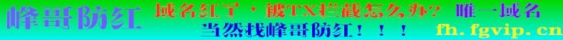 峰哥防红网