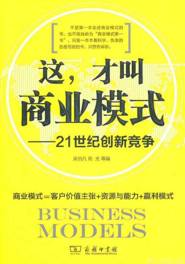 《这,才叫商业模式——21世纪创新竞争》吴伯凡,阳光【文字版_PDF电子书_下载】