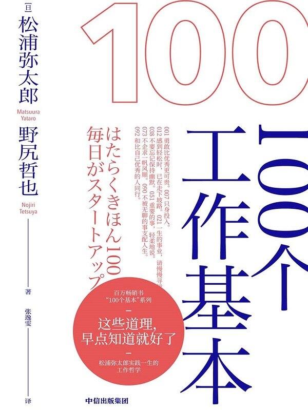 《100个工作基本》封面图片