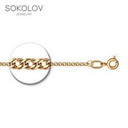 Keten Sokolov Gemaakt Van Verguld Zilveren Sieraden 925 Vrouwen/Mannen, Man/Vrouw