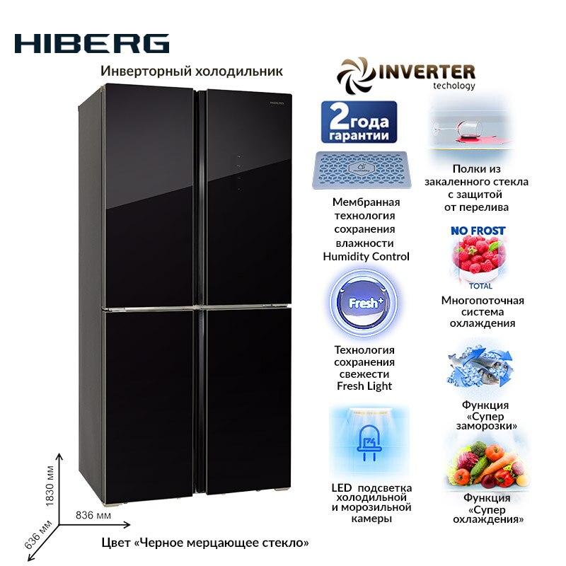 Инверторный холодильник HIBERG RFQ-490DX NFGB с фасадом из черного стекла, объем 490 л