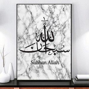 Image 5 - השיש מרקם רקע אסלאמי קיר אמנות מוסלמי ציורי בד מודפס תמונות הדפסת פוסטר לסלון בית תפאורה