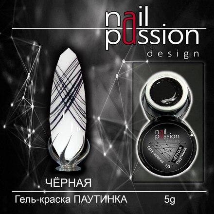 Nail Passion, Гель краска «Паутинка», черная, 5 г|Гель для ногтей| | АлиЭкспресс