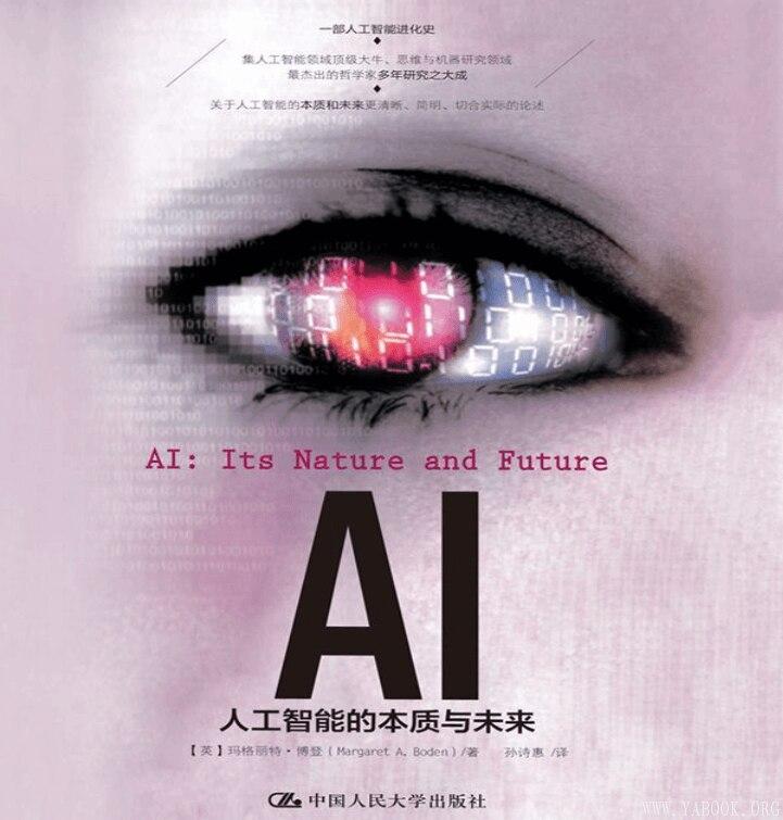 《AI:人工智能的本质与未来》封面图片