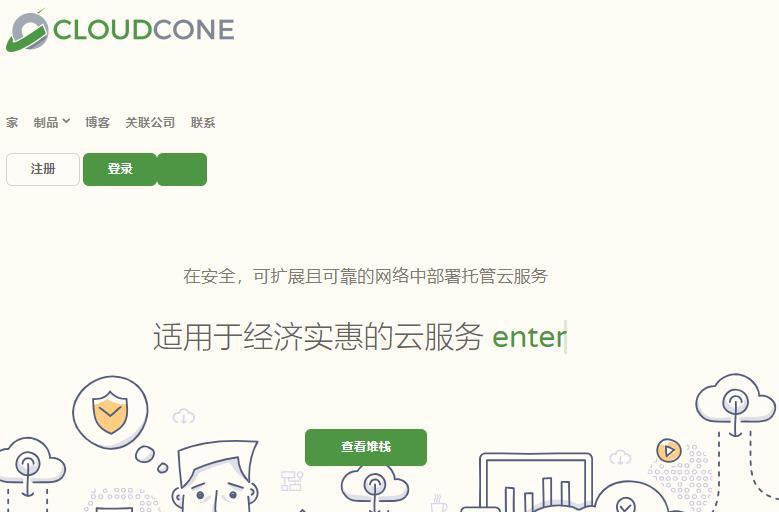 CloudCone:$15/年/512MB内存/15GB SSD空间/5TB流量/1Gbps端口/KVM/洛杉矶,送免费自动备份-VPS SO