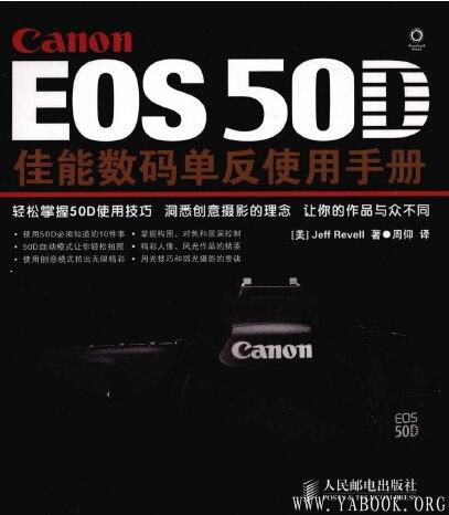 《E0S 50D佳能数码单反使用手册》封面图片
