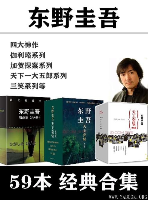《东野圭吾合集》封面图片