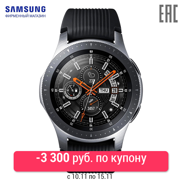 Часы смарт Samsung Galaxy Watch, размер экрана 46мм