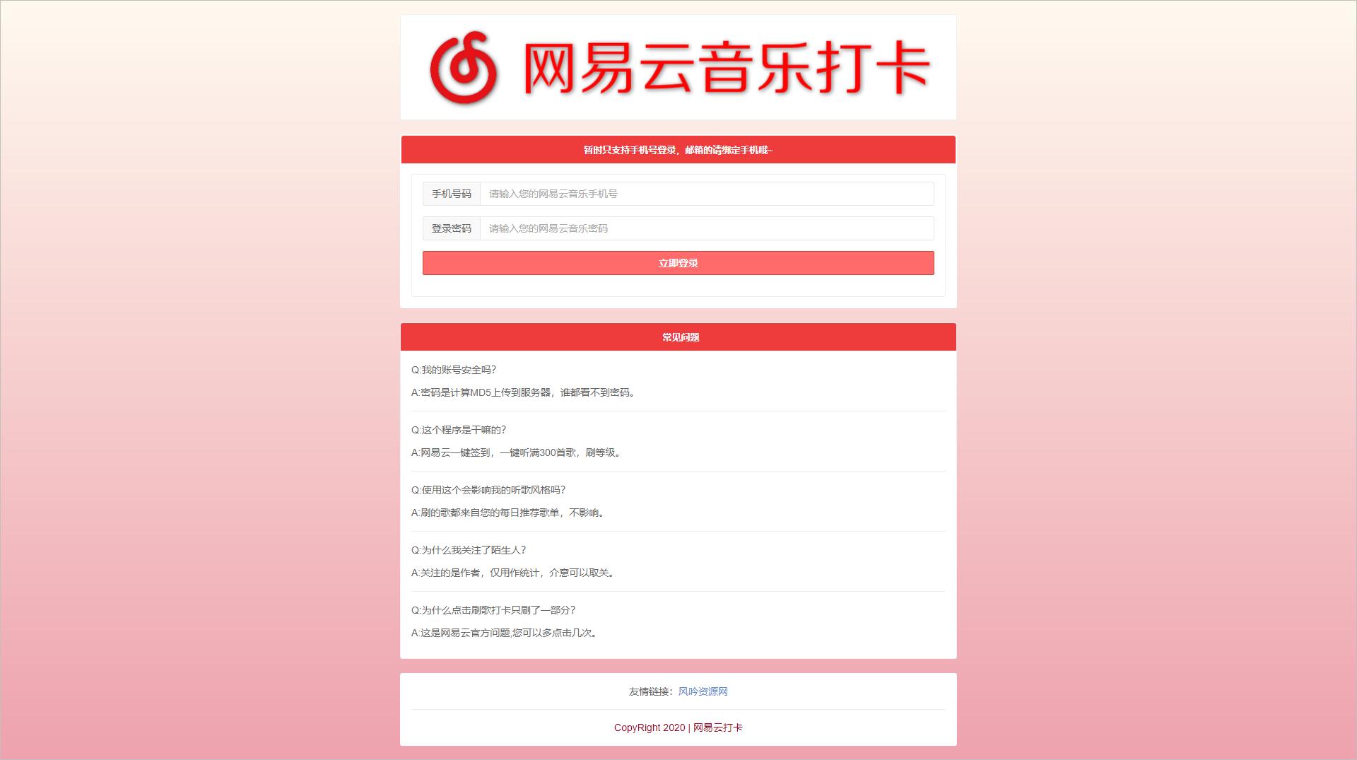 小刀娱乐网 网易云音乐打卡听歌300首源码