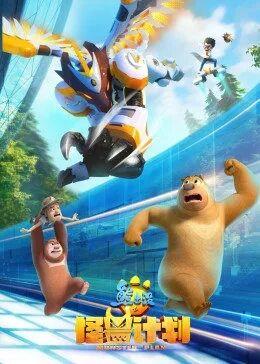 熊出没之怪兽计划的海报