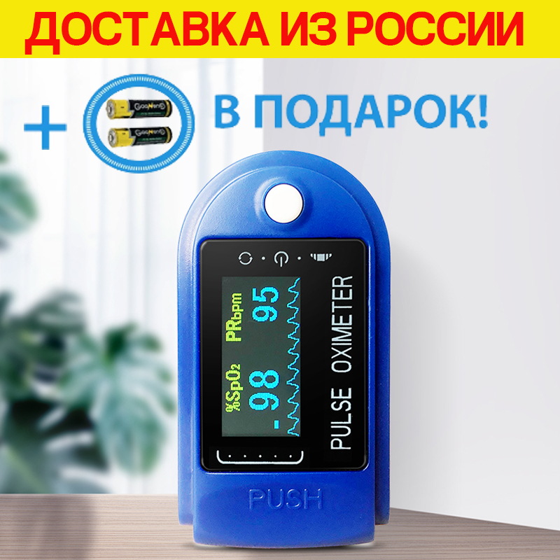 Пульсоксиметр портативный на палец для измерения кислорода в крови