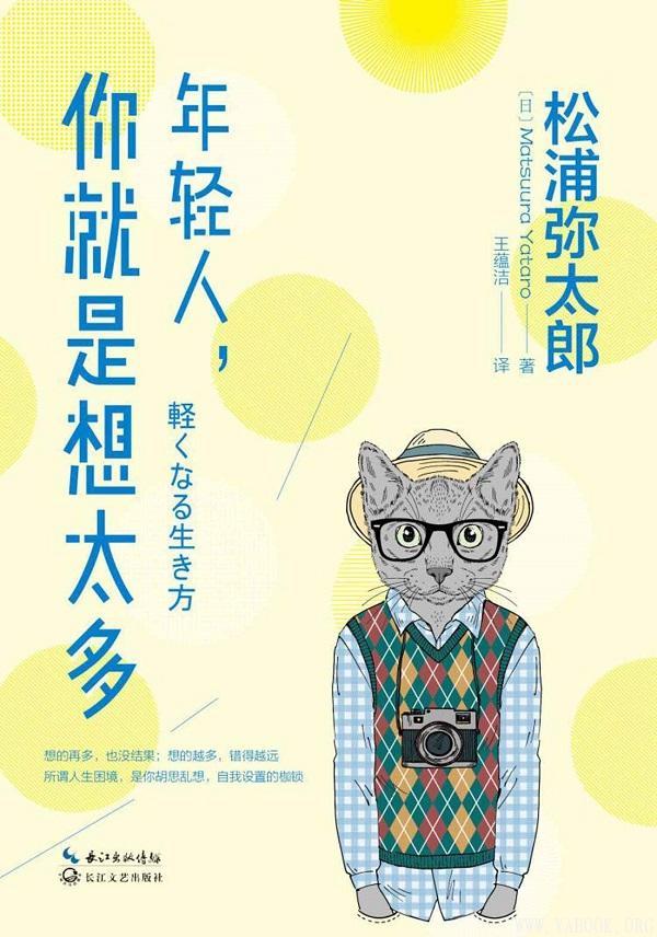 《年轻人,你就是想太多》(日本的生活美学大师松浦弥太郎作品!凝结对生活的思考!)松浦弥太郎【文字版_PDF电子书_下载】