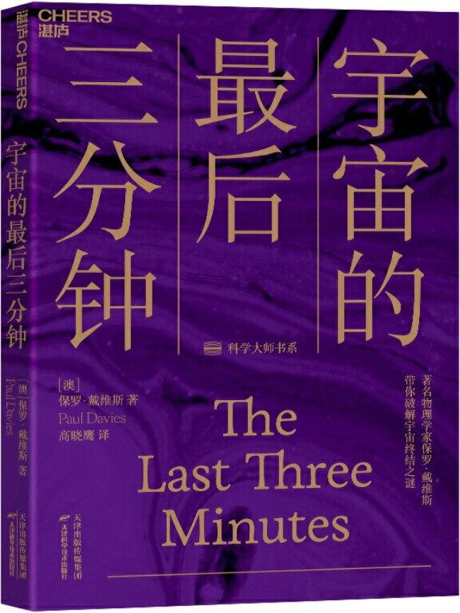 《宇宙的最后三分钟》[澳]保罗·戴维斯(Paul Davies);高晓鹰译【文字版_PDF电子书_下载】