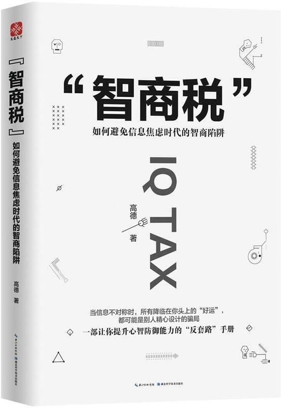 《智商税:如何避免信息焦虑时代的智商陷阱》封面图片