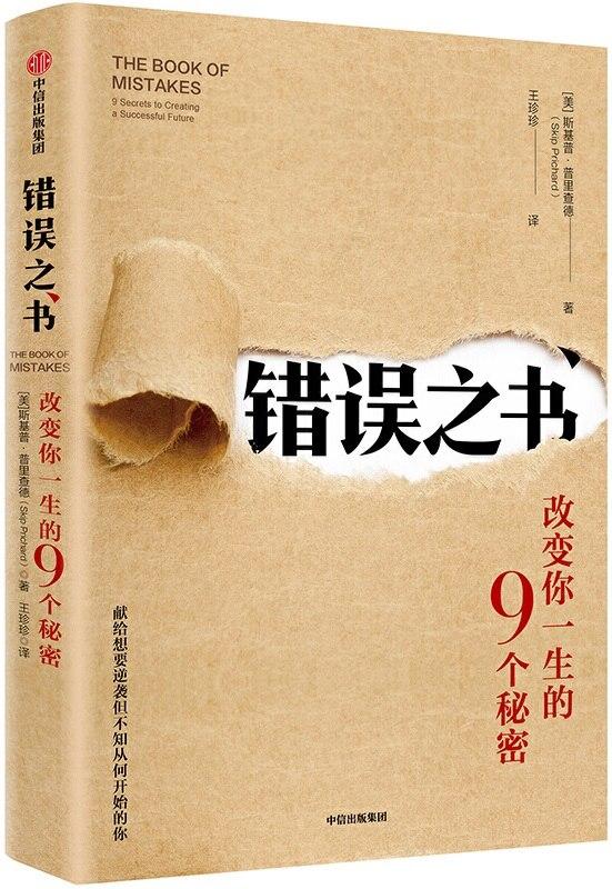 《错误之书:改变你一生的9个秘密》封面图片