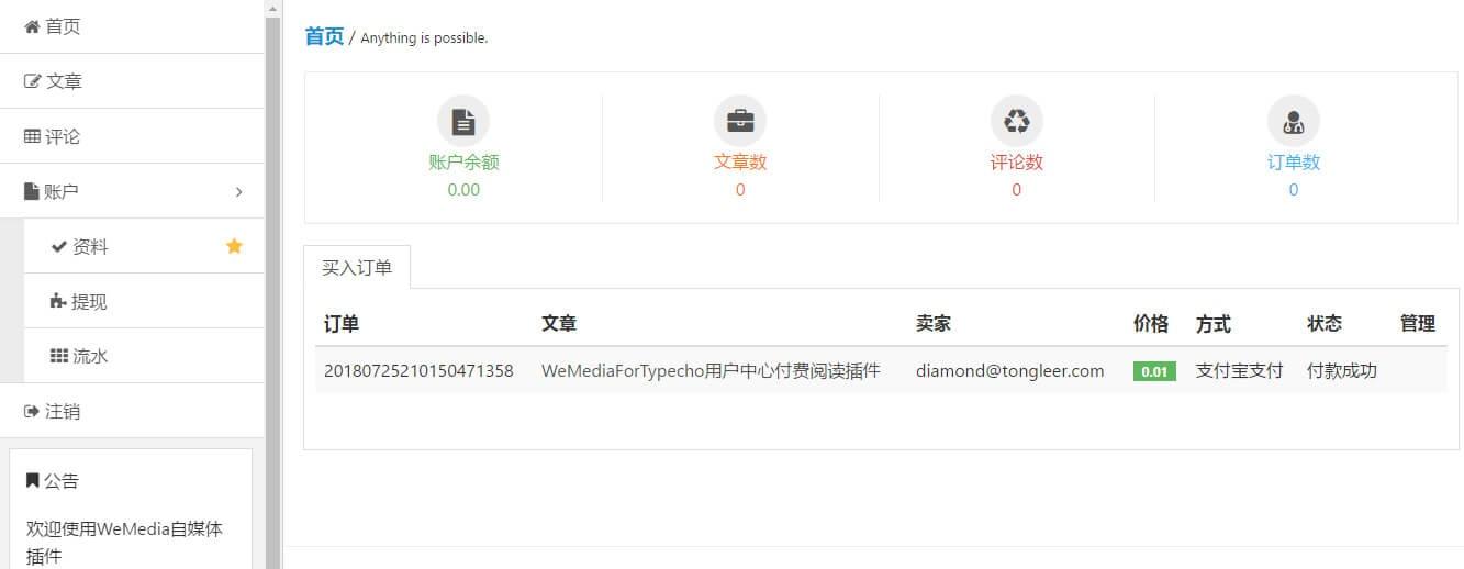 Typecho付费阅读插件(支持payjs+SPay免登录支付)