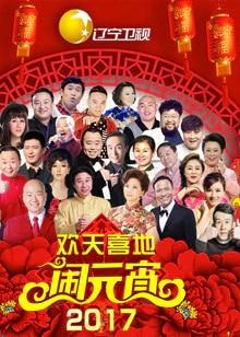 2017辽宁卫视元宵晚会