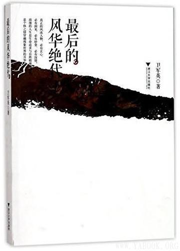 《最后的风华绝代》卫军英【文字版_PDF电子书_下载】