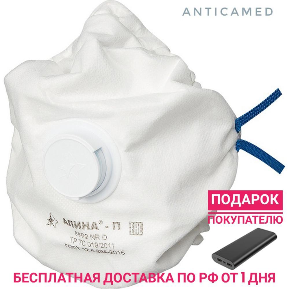 Respirator FFP2 - Alina П