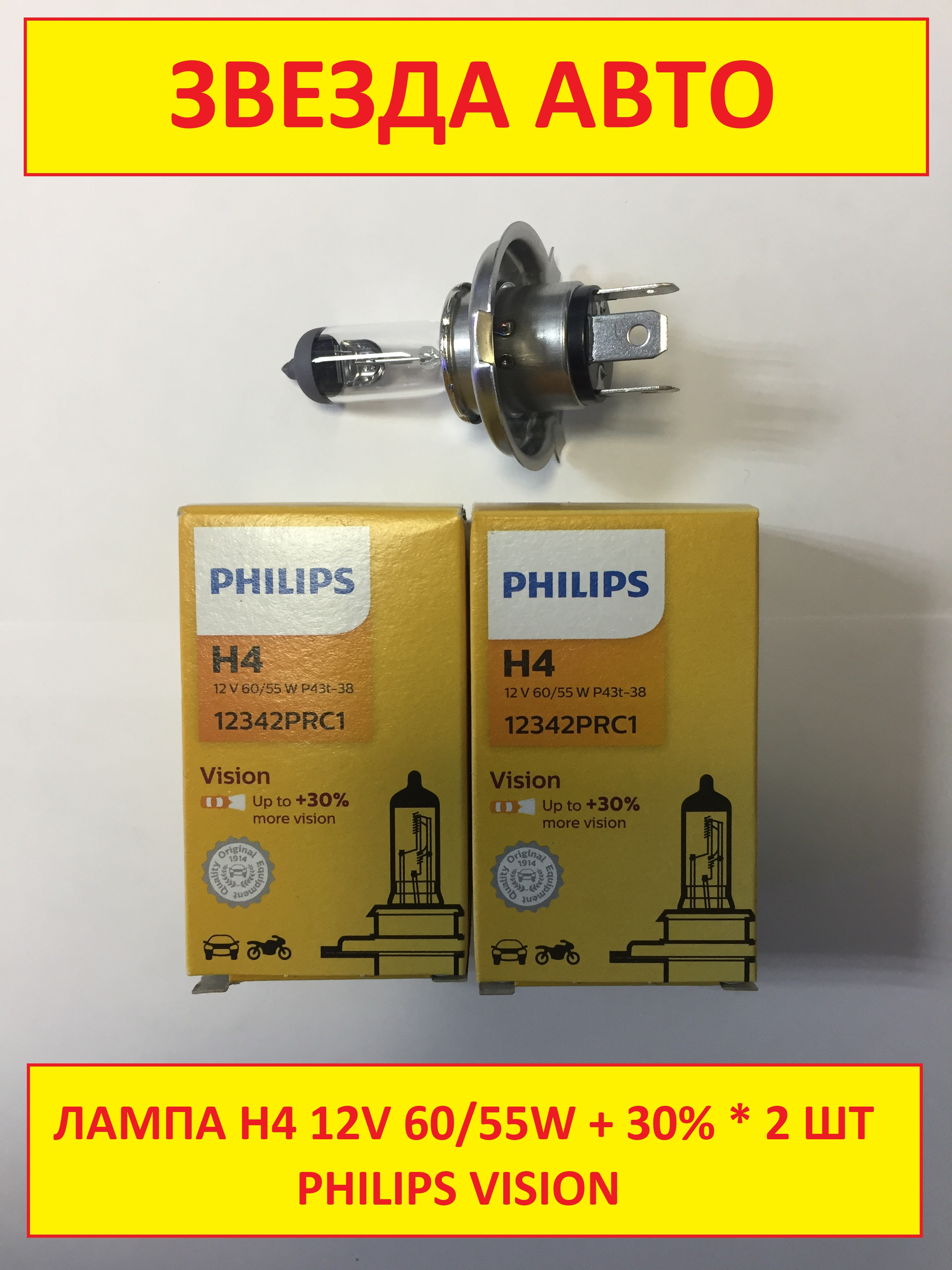 2pc Philips <font><b>H4</b></font> 12v <font><b>60</b></font>/<font><b>55w</b></font> halogen headlight <font><b>lamp</b></font> Original 12342PRC1 image
