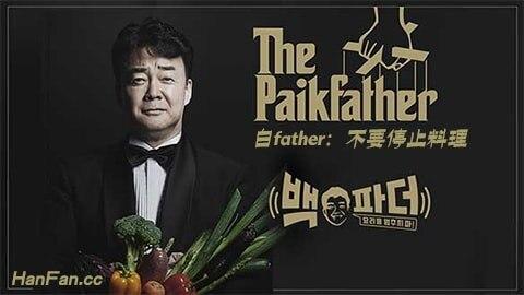 白father 不要停止料理