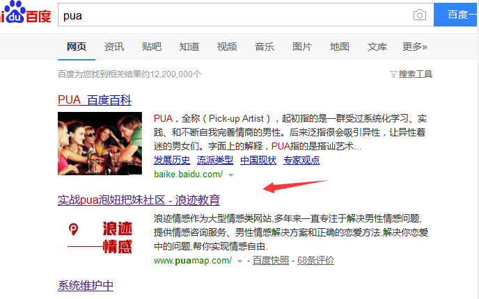 pua撩妹培训,又一个轻松月入过万的网赚项目