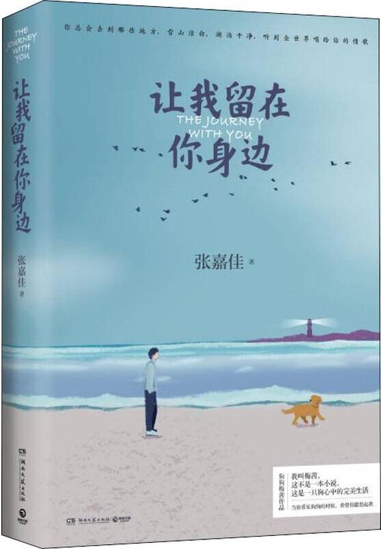 """《让我留在你身边》(张嘉佳连续畅销5年作品新版,修订一整年,增补10个故事。""""这不是一本书,这是一只狗心中的完美生活。"""")张嘉佳【文字版_PDF电子书_下载】"""