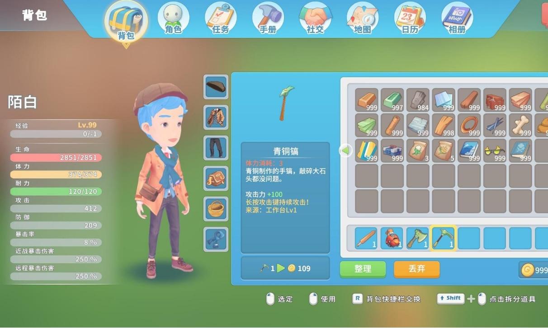波西亚时光(My Time At Portia)中文PC豪华全DLC典藏电脑版