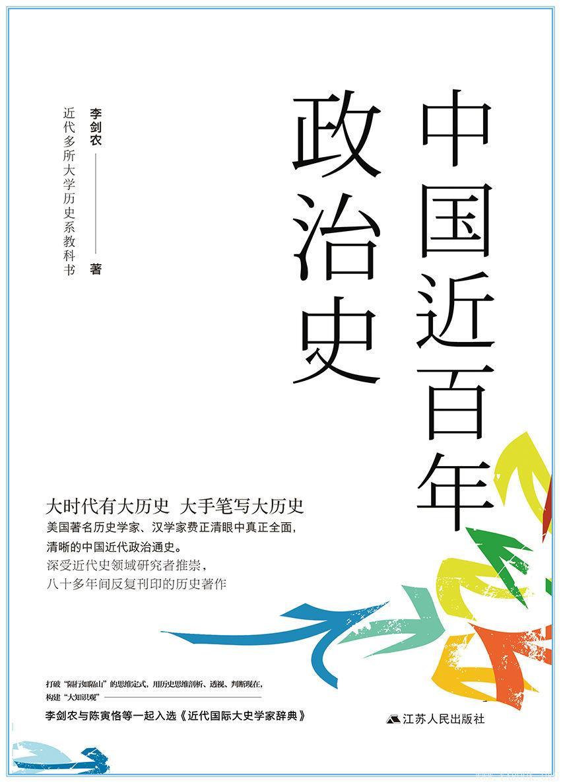 《中国近百年政治史》(民国三大近代史名著之一,深受美国著名历史学家、汉学家费正清赞誉推崇)文字版电子书[PDF]