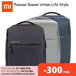 Рюкзак Xiaomi Mi Minimalist Backpack Urban Life Style Для ноутбуков диагональю-14 дюймов, Объем-17 л, Потайной карман F-00002638