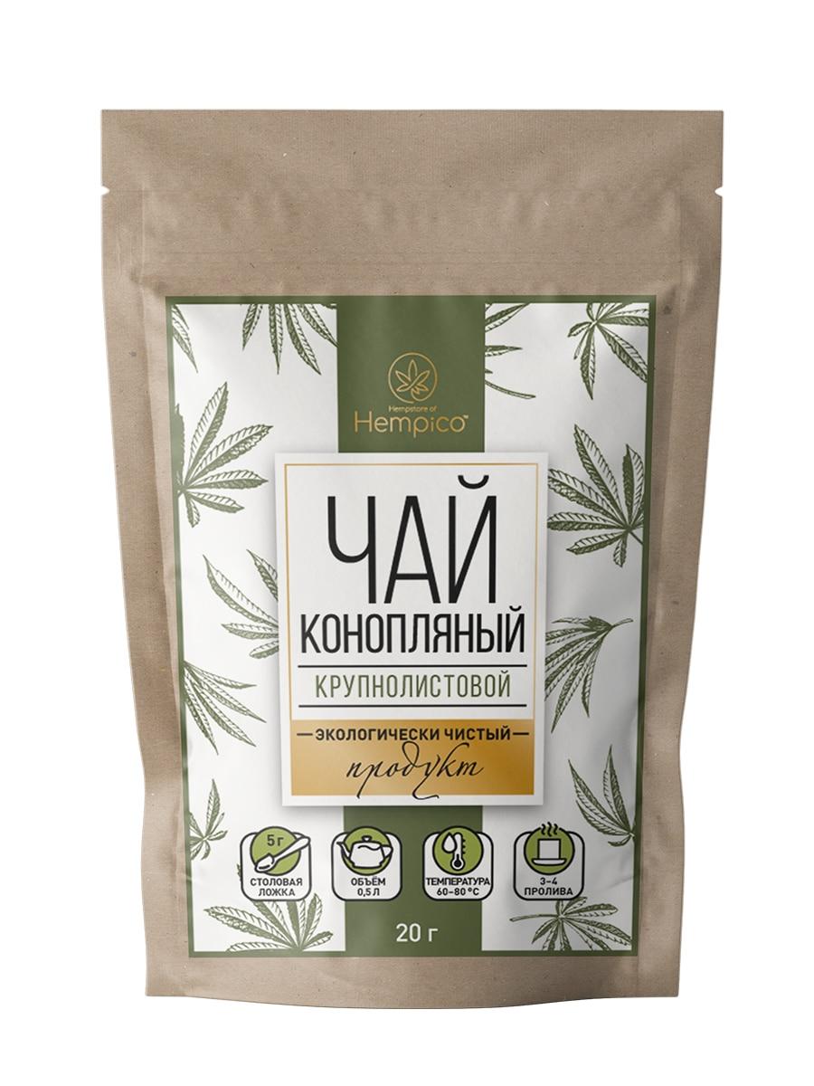 Чай Конопляный 20 г Антистресс релакс чай крупнолистовой