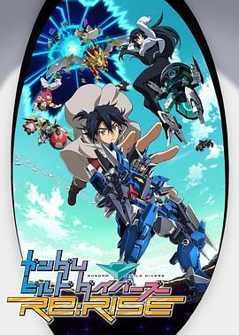 高达创形者ReRISE第二季的海报