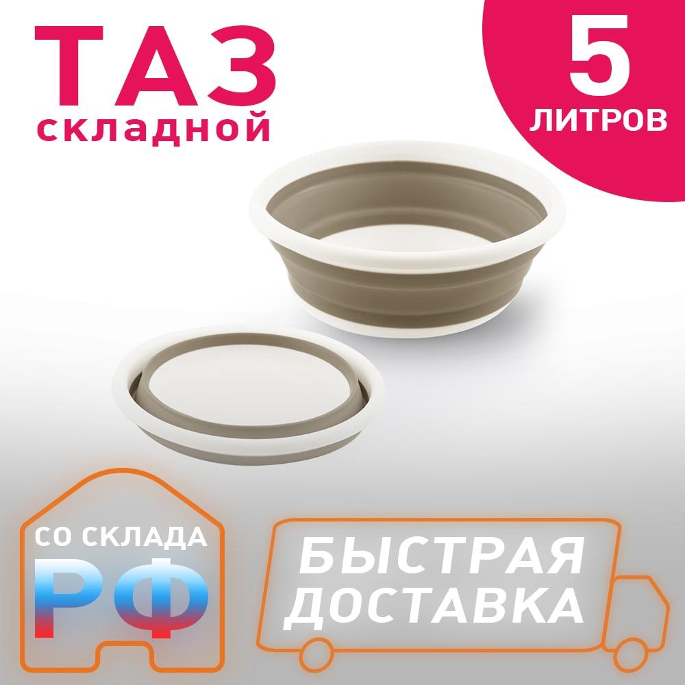 Estares / Таз складной силиконовый ES-BS-portable-5l-33x12/4-white/beige