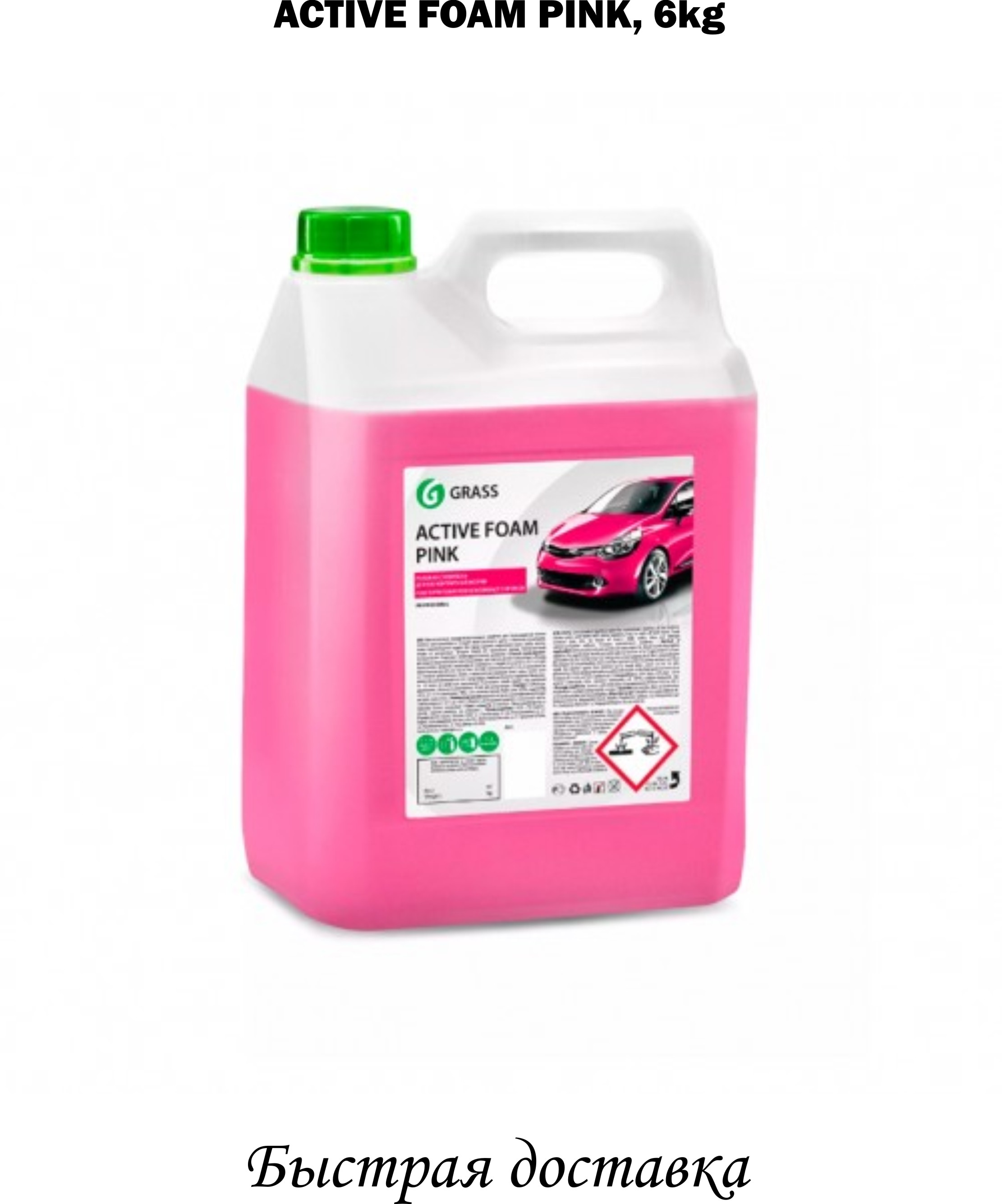 """Car Shampoo-foam Non-contact Grass Active Foam Pink """"(canister 6 Kg). Fast Shipping."""