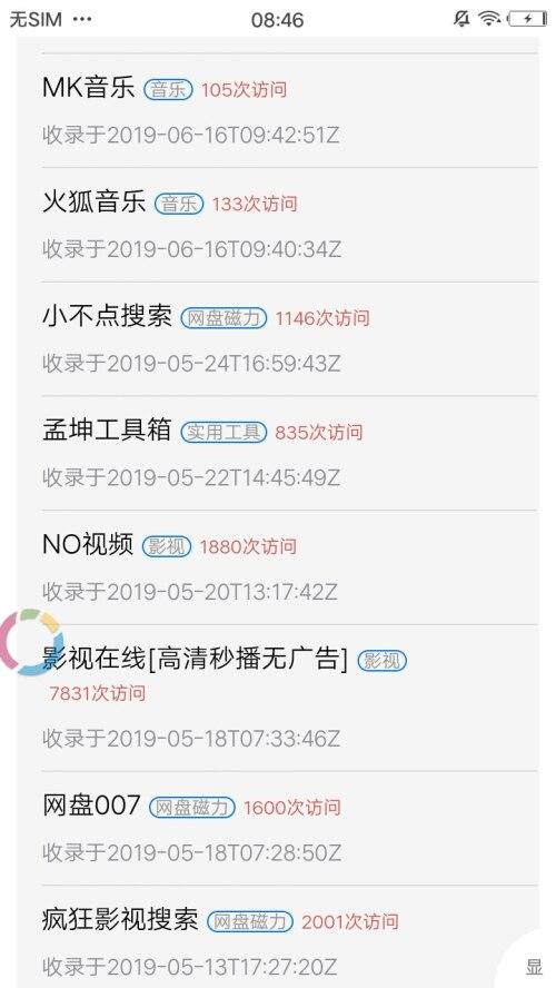 新海阔影视v3.20.0527清爽版_VIP影视-全部免费看-稀奇屋专业分享