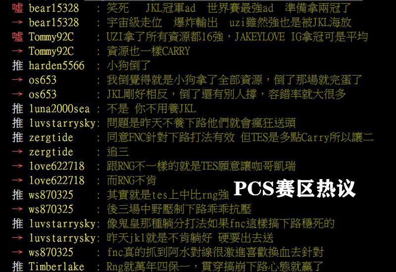"""JKL不算第一AD""就在今天,TES晋级4强UZI登上热搜,官方解说指出差距!插图(1)"