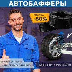 Avtobafery auto A/B/C/D/E/F  ، Bafer ، امتصاص الصدمات ل السيارات ، زيادة التخليص ، وسادة عازلة ، avtobafery ردود الفعل
