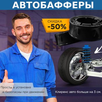 цена на Avtobafery auto A/B/C/D/E/F, Bafer, shock Absorber for auto, increase the clearance, cushion buffer, avtobafery feedback. Avtobafery for springs car. Avtobaferymade of compacted rubber. Spacers in the shock spring