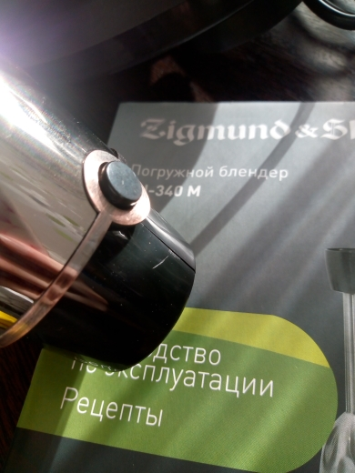 Блендер погружной Zigmund & Shtain BH-340 M
