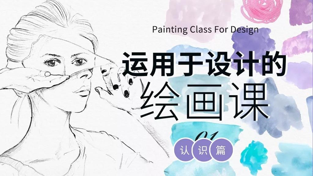 运用于设计的绘画课