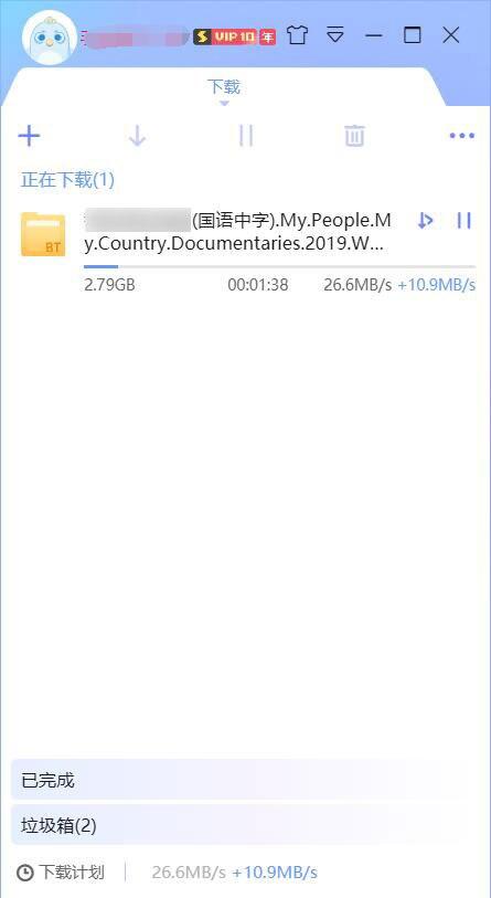 迅雷X 10.1.29.698绿色精简版