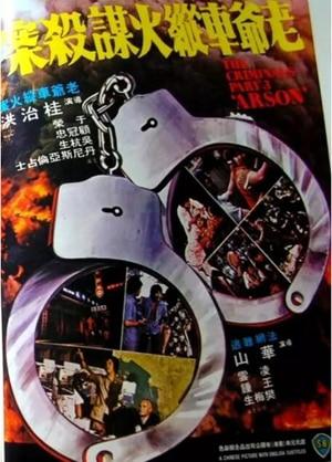 香港奇案之三老爷车纵火谋杀案