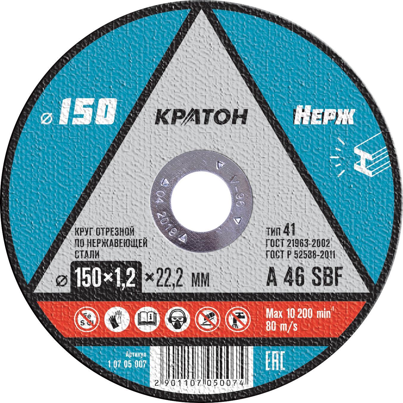 Cutting Circle KRATON A46SBF 1 07 05 007