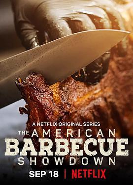 美国烧烤对决第一季