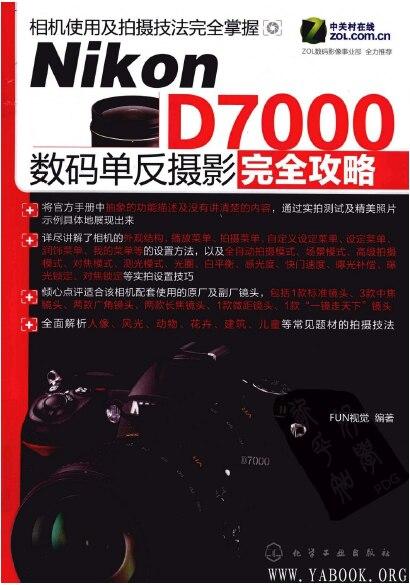 《Nikon D7000数码单反摄影完全攻略》封面图片