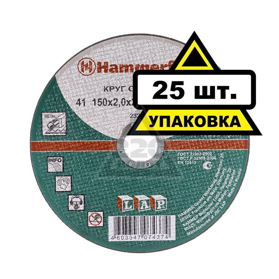 Circle Cutting HAMMER 150х2х22 Pack. 25 Pcs