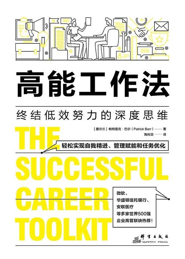 《高能工作法:终结低效努力的深度思维》帕特里克·巴尔【文字版_PDF电子书_下载】