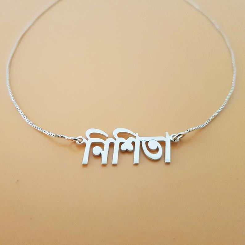 Colar de aço inoxidável da carta da bangla da joia dos homens da joia do nome de bengali da língua personalizada